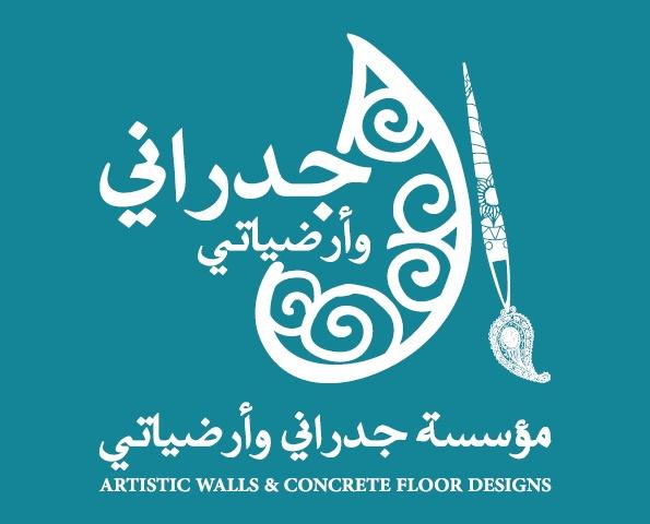 GRAPHIC DESIGN Identitate vizuala – Firma decoratiuni interioare – Emiratele Arabe
